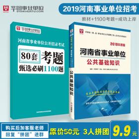 2019河南事业单位通关宝典