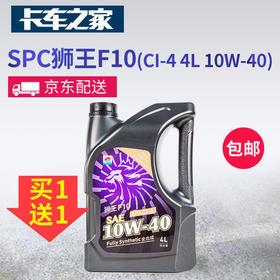【买1送1】SPC狮王F10 柴油发动机油 CI-4 4L 10W-40卡车之家