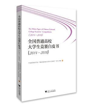 预售  全国普通高校大学生竞赛白皮书(2014-2018) 预计7月5日发货