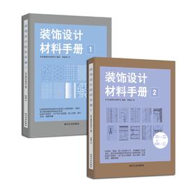 《装饰设计材料手册》2本一套