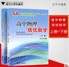 高中物理培优助学(上下两册)