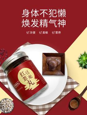 【3罐】 一疗程包祛湿 减肥代餐 方回春堂红豆薏米丸下午茶