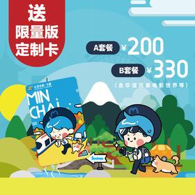 【买卡送卡】第24期休闲年卡兑换券,不限套餐,送江苏交通一卡通·苏小民定制卡