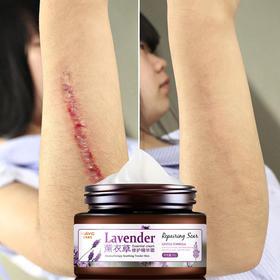 【根源祛疤 安全不复发】薰衣草祛疤霜 蕴含薰衣草精油配方快速修护平滑肌肤