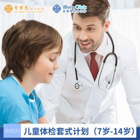 【综】儿童体检套式计划(7岁-14岁)