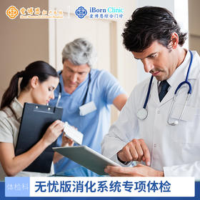 【综】无忧版消化系统专项体检套式计划