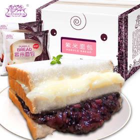 【现做现发】紫米面包2200g/550g黑米奶酪夹心吐司早餐糕点