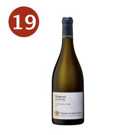 【19号酒】2015年圣欧班古堡默索尔一级园干白葡萄酒  Château de Saint-Aubin Meursault 1er Cru la piece 2015