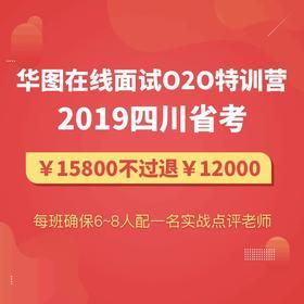 2019四川省考面试O2O特训营01班(6天6晚,6月13日成都开课,不过退12000)
