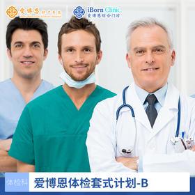 【综】爱博恩体检套式计划-B