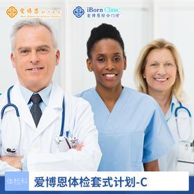 【综】爱博恩体检套式计划-C