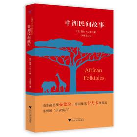 非洲民间故事  预计6月30日发货