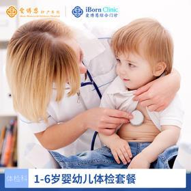 【综】1-6岁婴幼儿体检套餐