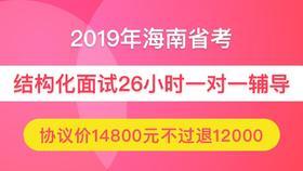 【协议班不过退¥12000】2019年海南省公务员面试26小时一对一