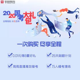2020年国家公务员笔试 国考大礼包(购买后加QQ群372313740领取礼包)