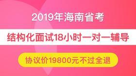 【协议班不过全退】2019年海南省公务员面试18小时一对一(仅限状元)