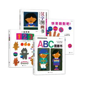【套装】五味太郎启蒙系列:汉字图画书+ABC图画书+一起数数123+快来数数吧