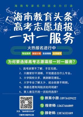 海南教育头条高考志愿填报一对一服务(订金)