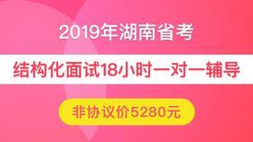 【非協議班】2019年湖南省公務員面試18小時一對一
