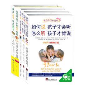 如何说套装二(共5册)如何说孩子才会听+少年才会听+孩子才肯学+孩子才能和平相处+解放父母[精选套装]