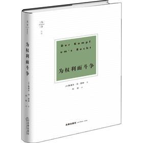 精装 天下·博观 为权利而斗争  [德]鲁道夫·冯·耶林著 刘权译