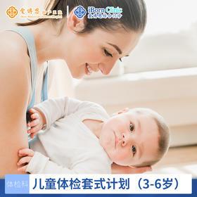 【综】儿童体检套式计划(3-6岁)