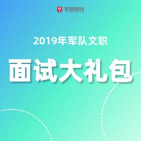 2019年军队文职面试大礼包(原题+网课+备考手册+思维导图+考场复刻)