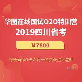 2019四川省考面试O2O特训营01班(6天6晚,6月13日成都开课)