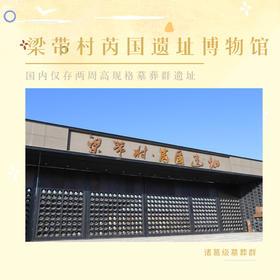 梁带村芮国遗址博物馆