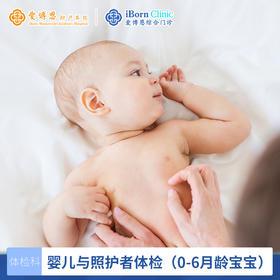 【综】婴儿与照护者体检套式计划(0-6月龄宝宝)