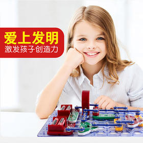 【9988种拼法以上】电学小子电子积木,提高孩子创造力