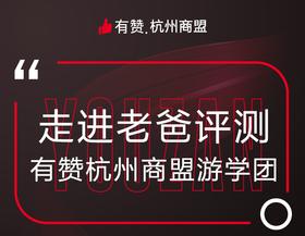有赞杭州商盟游学团——走进老爸评测