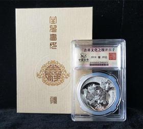 中国金币封装2019年吉祥文化系列之榴开百子加厚银币