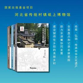 《河北省历史文化名镇名村及传统村落图录1、2、3》3册