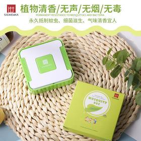 【驱蚊神器】植物清香,便携驱蚊虫,安全环保无毒无辐射,远离蚊子骚扰