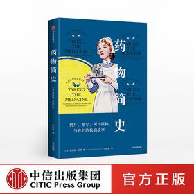 【抗击疫情特惠】yaowu简史:鸦片、奎宁、阿司匹林与我们的抗病故事 德劳因伯奇 著  中信出版社图书 正版书籍