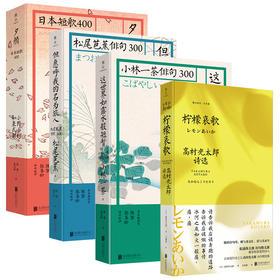 【现货发售】日本诗歌精华套装(全4册)《夕颜》+《这世界如露水般短暂》+《但愿呼我的名为旅人》+《柠檬哀歌》