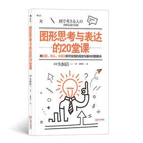 图形思考与表达的20堂课(比思维导图更简单的图形思维工具! 用圆圈、箭头、关键词即可实现的高效沟通与问题解决,让你在职场和生活中更出色!)