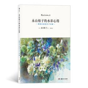 永山裕子的水彩心得  解密水彩的25个关键(从思考到描绘,透析25个要点, 帮你培养艺术思维,提高艺术水准!)