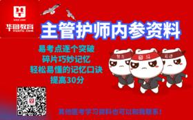 2019河南主管护师内参考资料