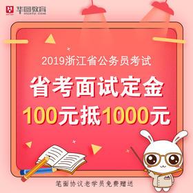 2019浙江公务员考试省考面试定金(笔面协议老学员免费)