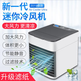 Arctic air ultra cooler2019新款迷你小型便携USB桌面家用冷风机