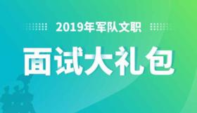 2019浙江军队文职面试1元大礼包