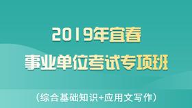 2019年宜春事业单位考试专项班(综合基础知识+应用文写作)(直播回放)