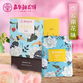 嘉华鲜花饼   新版茉莉花茶袋泡茶