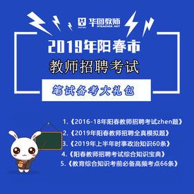 【1元抢购】2019年阳春教师招聘笔试大礼包(电子版)