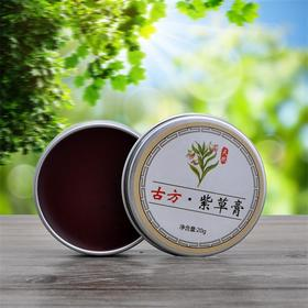 古方草本紫草膏20g/盒