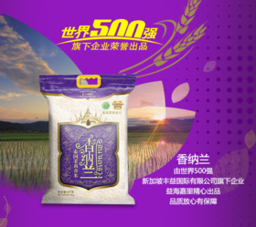 香纳兰纯正泰国香米 5kg/袋