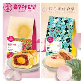 嘉华鲜花饼 茉莉花饼礼袋+玫瑰蛋黄酥礼袋云南特产零食传统糕点心