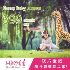 399元抢  Honey Baby 儿童外景主题公园拍摄+80张底片全送+精美皮册 (绝无二次消费)